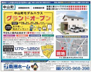 鹿児島市中山町モデルハウスオープン
